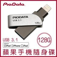 【現貨】PIODATA iXflash 128GB Lightning USB3.1 蘋果隨身碟 iOS專用 OTG 雙用隨身碟