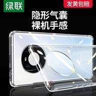 綠聯Mate30手機殼透明適用于華為P40pro手機mate40pro保護套P40軟硅膠mate40氣囊防摔防滑硅膠曲面簡約女diy