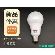 東亞照明  LED 13W 燈泡 球泡燈 節能 綠能 白光 / 黃光 保固一年