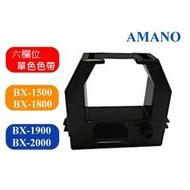 【SL-保修網】打卡鐘色帶 Amano BX-1500/BX-1800/BX-1900/BX-2000/BX-2500/BX-2900B/AS-1000/HB-138/世尚 Vertex TR-100 相容色帶