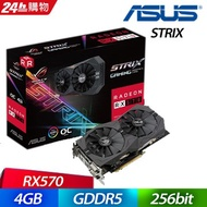 ASUS 華碩 STRIX-RX570-O4G-GAMING STRIX RX570 O4G 4GB GAMING顯示卡