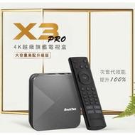 【市面最強! 送LiTV+成人卡一個月免費看】 RockTek X3 PRO 真旗艦 4K HDR Android 9.0 網路智慧電視盒