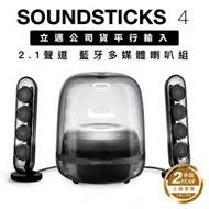 harman/kardon Soundsticks 4 藍牙喇叭 水母喇叭 黑色【保固兩年】