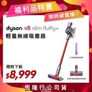 【限量福利品】Dyson戴森 V8 slim fluffy+ 無線吸塵器(加碼送硬漬吸頭)