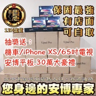 狂銷來店優惠🔥2019最新安博平板🔥純淨越獄版 安博平板 UPAD 4G手機平板 安博機上盒變成平板隨身帶著看