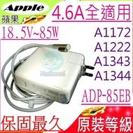 APPLE 18.5V,4.6A,85W 變壓器(原裝等級)-蘋果 MagSafe,A1343,A1172,A1286,A1290,MA464LL,MA600LL,MA601LL