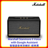 【現貨 可議】Marshall STANMORE II Voice Google Assistant 智慧語音串流喇叭-經典黑 含稅