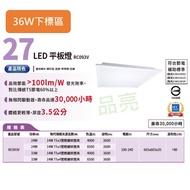(品亮)PHILIPS 36W LED 平板燈 RC093V 白光 自然光 6500K 4000K 36瓦 飛利浦