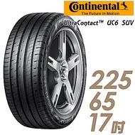 【德國馬牌】UC6S-225/65/17吋舒適操控輪胎_送專業安裝(UC6SUV)