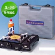 歐王OUWANG遠紅外線卡式爐(JL-198PE)贈外攜盒X1-休閒爐 瓦斯爐 卡式瓦斯爐 攜帶式卡式爐 台灣製造