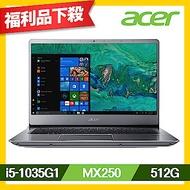 Acer SF314-57G-50MR 14吋筆電(i5-1035G1/8G/512G/福