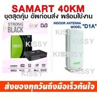 ส่งฟรี กล่องรับสัญญาณดิจิตอล SAMART STRONG BLACK กล่องรับสัญญาณดิจิตอลทีวีแบบใช้เสาอากาศ