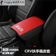 專用1718款新CRV扶手箱防護墊套第五代CRV中央手扶箱套內飾改裝