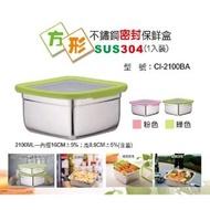 【鵝頭牌】方形304不鏽鋼密封保鮮盒2100ml CI-2100BA