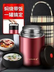 鬆道保溫飯盒304不銹鋼燜燒壺保溫桶燜燒杯粥桶悶湯盒悶燒罐餐盒