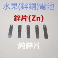 X001 Zn片/Cu片/水果電池實驗教具/Zn片/Cu片/鋅銅電池/國小國中自然科學教具/電極片/電學實驗材料/鋅銅片