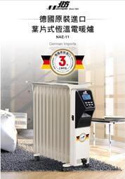 【大眾家電館】2021年 _ NORTHERN 北方 電子式11葉片恆溫電暖爐/電暖器 / NAE-11