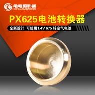 MRB625老相機紐扣電池PX625電池轉換器轉接筒PX13 Rollei35相機