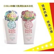 日本 LION 獅王肌潤保濕沐浴乳 獅王沐浴乳500ml 【吉】 LION 茉莉玫瑰 清新皂氛