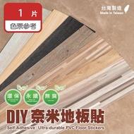 【樂嫚妮】台灣製DIY自黏式仿木紋 木地板 木紋地板貼 PVC塑膠地板 防滑耐磨 自由裁切 1片入(色票 樣品參考)