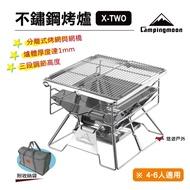 【柯曼】campingmoon X-TWO配件-烤網 304不鏽鋼 露營  悠遊戶外 (公司貨)