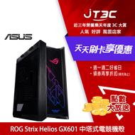 ASUS 華碩 ROG Strix Helios GX601 中塔式電競機殼