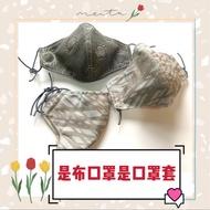 🌱手作夾層布口罩🌱 選用日本名師齋藤的布