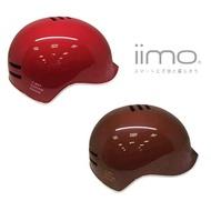 日本 iimo 新版 兒童安全帽 兩色可選