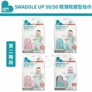 【大成婦嬰】Love To Dream - SWADDLE UP 50/50輕薄款蝶型包巾 第二階段
