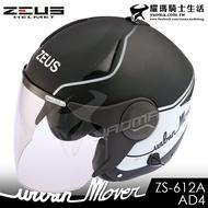 贈好禮 ZEUS安全帽 ZS-612A AD1 消光黑白 內藏墨鏡 防雨止水條 半罩帽 3/4罩 通勤 耀瑪騎士機車部品