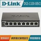 D-Link 友訊 DGS-1100-08V2 La簡易網管型交換器