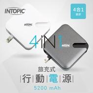 【INTOPIC】旅充式行動電源5200mAh(PW-C520)