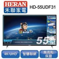 【HERAN 禾聯】55吋 4K智慧連網液晶顯示器+視訊盒 HD-55UDF31(含基本安裝)