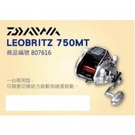 [新竹民揚][DAIWA 電捲] LEOBRITZ 750MT 銀怪 電動捲線器  產品編號 807616