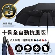 【智慧生活+】加大傘面全自動十支骨架抗強風自動摺疊雨傘(5色可選)