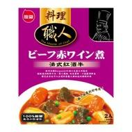 聯夏法式紅酒牛肉調理包200g x2入