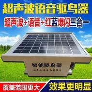 太陽能驅鳥器 驅鳥器果園魚池塘電力專用戶外超聲波太陽能驅攔嚇防趕鳥智慧神器 MKS卡洛琳