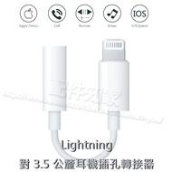 【Lightning 對 3.5mm 耳機插孔轉接器】 Apple iPhone SE/X/Xr/Xs/11/11 Pro/11 Pro Max/8/8 Plus/7/7 Plus/6/6S/6+/6S+/5/5s/5c 耳機轉換器/相容iOS 11
