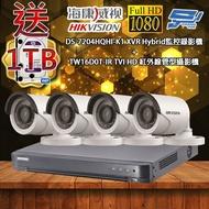 海康威視 優惠套餐DS-7204HQHI-K1 500萬畫素 監視主機 +TW16D0T-IR 管型攝影機*4 不含安裝