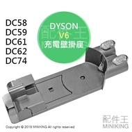 日本代購 DYSON V6 原廠 吸塵器 充電壁掛座 壁掛架 DC58 DC59 DC61 DC62 DC74