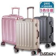 【Batolon 寶龍】29吋 閃耀星辰TSA鎖PC鋁框箱/行李箱(4 色任選)