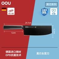 【戰戰同款】OOU菜Ⅵ刀切肉刀切片刀德國進口不銹鋼刀具廚家用黑刃