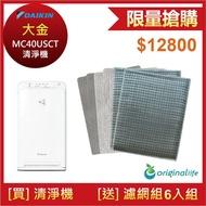 大金清淨機 MC40USCT(9.5坪 靚白色)送 可水洗濾網 6入【超值組合包】 對抗空汙OriginalLife