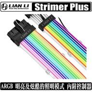 聯力 LIANLI Strimer Plus ARGB 延長線 MB 主機板 24pin VGA 8pin