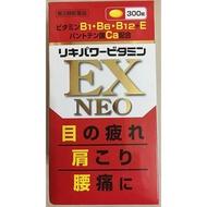 佳佳愛團購♥日本米田 合利他命neo300粒