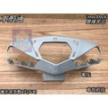 [車殼通]適用:四代勁戰125(2UB)把手前蓋,車首前段,軍灰.$510,,Cross Dock景陽部品