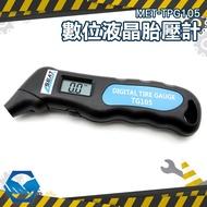 數位液晶胎壓計汽車百貨 胎壓偵測器 胎壓量測 補胎 胎壓 輪胎用品MET-TPG105 打氣筒 汽車胎壓