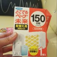 #日本代購#日本製#現貨#未來VAPE電子驅蚊150日補充包