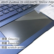 ASUS UX534 UX534FT 系列適用 TOUCH PAD 觸控板 保護貼