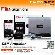 new】Nakamichi NDS4631A DSP  พร้อม digital bluetooth NDS-10B และชุดสาย DSP001 cable power